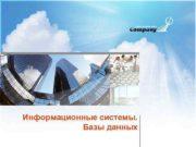 Информационные системы Базы данных Информационная система