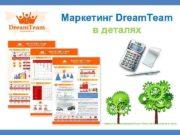 Маркетинг Dream Team в деталях Маркетинг Dream