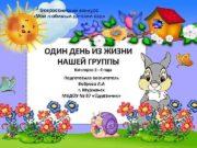 Всероссийский конкурс Мой любимый детский сад ОДИН ДЕНЬ