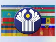 Содружество Независимых Государств СНГ Вначале
