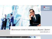 Яндекс Директ Ключевые слова и операторы в Яндекс