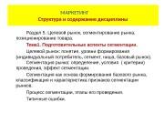 Раздел 5. Целевой рынок, сегментирование рынка,  позиционирование
