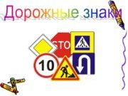 Дорожные знаки Существует очень много дорожных знаков. Каждый