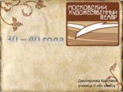 30 – 40 года Дмитириева Кристина ученица 9