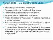 Нормативные правовые акты Конституция Российской Федерации; Гражданский Кодекс