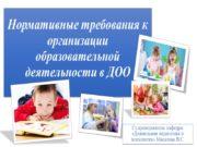 Нормативные требования к организации образовательной деятельности в ДОО