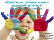 Развитие исследовательской и творческой активности учащихся 5