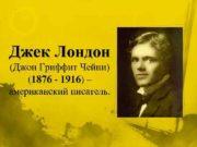 Джек Лондон Джон Гриффит Чейни 1876 — 1916