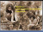 Причины возникновения экстремизма и терроризма Работу выполнили Баринова