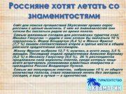 Россияне хотят летать со знаменитостями Сайт для поиска