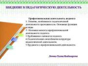 Профессиональная деятельность педагога 1 Понятие особенности педагогической деятельности