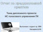 Отчет по преддипломной практике Тема дипломного проекта ИС