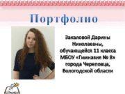 Закаловой Дарины Николаевны обучающейся 11 класса МБОУ Гимназия