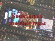 Квантовые компьютеры Выполнила Горбачёва Надежда Ф-т Физики и