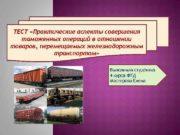 ТЕСТ Практические аспекты совершения таможенных операций в отношении