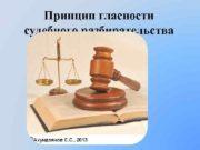 Принцип гласности судебного разбирательства Гласность судопроизводства гарантируется