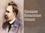 Фридрих Вильгельм Ницше Время для небольшого перерыва