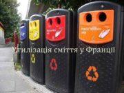 Утилізація сміття у Франції Вступ У Франції