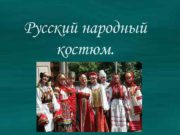 Русский народный костюм Одежда на Руси Одежда