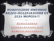 НОВОГОДНИЕ ИМЕННОЕ ВИДЕО-ПОЗДРАВЛЕНИЯ ОТ ДЕДА МОРОЗА Новогодние поздравление