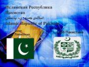Исламская Республика Пакистан ﺍﺳﻼﻣی ﺟﻤہﻮﺭیہ پﺎﺳﺘﺎﻥ Islamic Republic