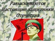 Разыскиваются настоящие защитники Отечества Внимание Розыск СЕМЫНИН