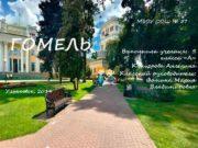 МБОУ СОШ 57 ГОМЕЛЬ Ульяновск 2014 Выполнила