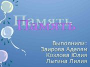 Выполнили Заирова Аделям Козлова Юлия Лыгина Лилия