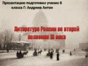 Презентацию подготовил ученик 8 класса Г Андреев Антон