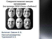 Выполнил Савонин В В Научный руководитель Туарменский В