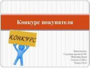 Конкурс покупателя Подготовили Студенты группы К-401 Никонова Дарья