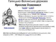 Галицько-Волинська держава Ярослав Осмомисл 1153 1187 Князь галицький
