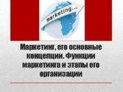 Маркетинг его основные концепции Функции маркетинга и этапы