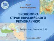 ИСи Р Регионоведение ЭКОНОМИКА СТРАН ЕВРАЗИЙСКОГО РЕГИОНА ЧКР