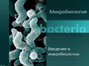 Микробиология Введение в микробиологию Микробиология наука
