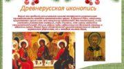 Древнерусская иконопись Икона как предмет религиозного культа составляет