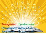 Тақырыбы Графалогия Орындаған Қабыл Г А Тексерген Ахаева