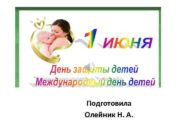 1 июня День защиты детей Подготовила Олейник