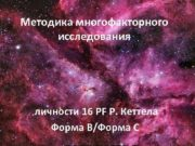 Методика многофакторного исследования личности 16 PF Р Кеттела