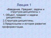 Лекция 1 Введение Предмет задачи и структура дисциплины