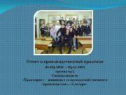 Отчет о производственной практике 01 09 2011