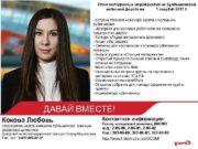 План молодежных мероприятий на Куйбышевской железной дороге на