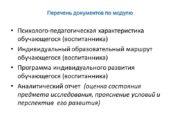 Перечень документов по модулю Психолого-педагогическая характеристика обучающегося (воспитанника)