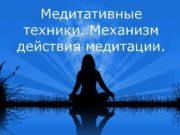 Медитативные техники Механизм действия медитации Медитация