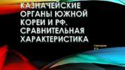 ФИНАНСОВОКАЗНАЧЕЙСКИЕ ОРГАНЫ ЮЖНОЙ КОРЕИ И РФ СРАВНИТЕЛЬНАЯ ХАРАКТЕРИСТИКА