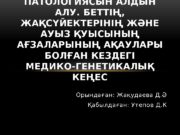 Орындаған: Жақудаева Д. Ә Қабылдаған: Утепов Д. КБЕТТІҢ