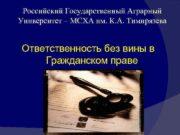 Российский Государственный Аграрный Университет МСХА им К
