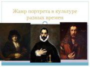 Жанр портрета в культуре разных времен Портрет