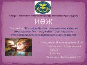 Кафедра Стоматология бойынша интернатура және резидентура кафедрасы