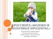 КРОССВОРД МОЛОКО И МОЛОЧНЫЕ ПРОДУКТЫ Чебакова Наталья